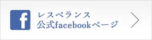 レスペランス公式facebookページ